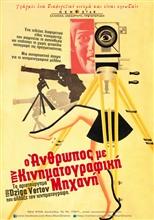 Ο Άνθρωπος με την Κινηματογραφική Μηχανή